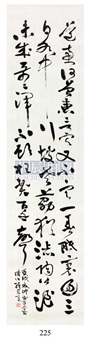 calligraphy by luo zhenyan