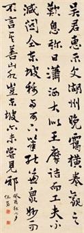 行书 (running script) by ren jin