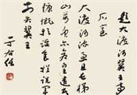 题大渡河翼王亭石室 by yu youren
