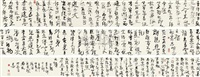 册页 by leng baiqing