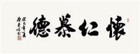 书法 by qi zhenjian