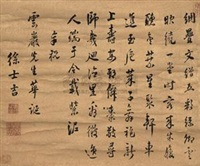 行书 (calligraphy in running script) by xu shiji
