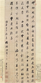 行书 立轴 纸本 (running script calligraphy) by dong qichang