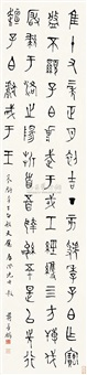 calligraphy by jiang menglin