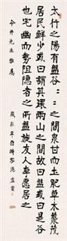 节录韩愈《送李愿归盘谷序》 (calligraphy) by xu yun