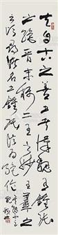 书法 by lin jianzhang