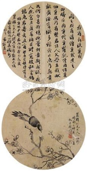 书画双挖 (2 works on 1 scroll) by zhuang lian