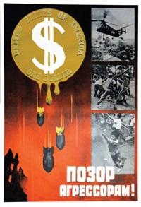 affiche contre la guerre americaine au vietnam by victor koretsky