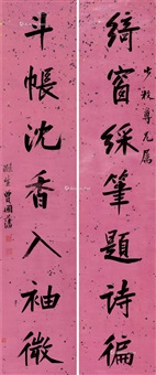 行书 七言对联 洒金笺 (couplet) by zeng guofan