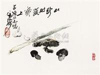 山珍时疏齐上 by liu zhiyong