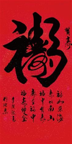 寿在福中 by li guangxiao