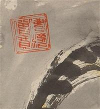 western patron saint by shiko munakata