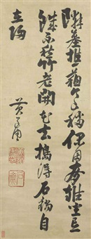 calligraphy by huang daozhou