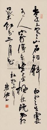 草书 by zhou huijun