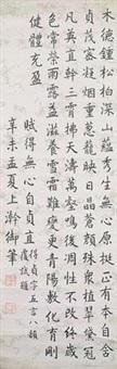 1811辛未 书法 by emperor jiaqing