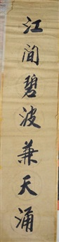 a calligraphy couplet, signed zeng guo fan by zeng guofan