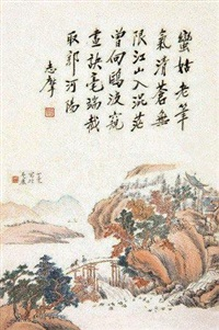 书画双璧 (combination of calligraphy and painting) by lu xiaoman and xu zhimo