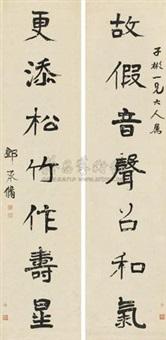 对联 (couplet) by deng chengxiu