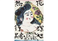 kwannon by shiko munakata
