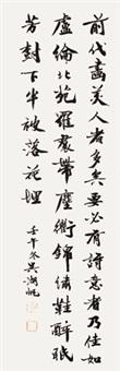 书法 立轴 水墨纸本 by wu hufan