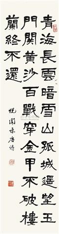 王昌龄 从军行 by xiao xian