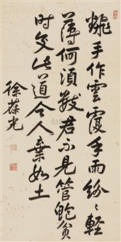 行书 (calligraphy) by xu baoguang