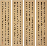 行书 论衡节句 (calligraphy in running script) (4 works) by jiang weiqiao