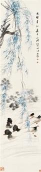 柳下游凫 by ren bonian