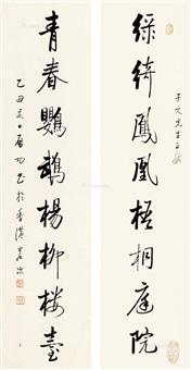书法对联 立轴 纸本 by qi gong