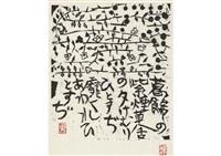 shiensosha by shiko munakata