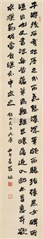 calligraphy by luo qiu