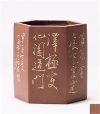 毛国强刻 六方笔筒 (a zisha brushpot) by hua jian
