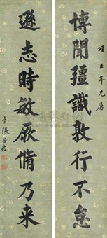 对联 (couplet) by jiang fengchen