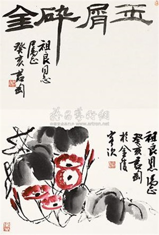 玉屑碎金 2 works by qian juntao