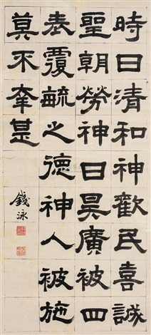 calligraphy in official script by qian yong