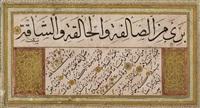kit'a by numan ibn-i ebibekir pasa
