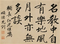 calligraphy by you lie