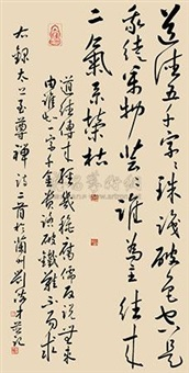 右録太上至尊禅诗二首 by liu mancai