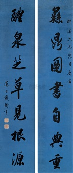 行书七言联 字对 (calligraphy in running script) (couplet) by dai quheng
