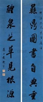 行书七言联 字对 (calligraphy in running script) (couplet) by dai quheng