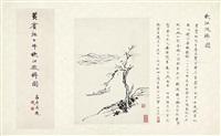 秋江放棹图 镜片 水墨纸本 by huang binhong