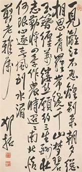 书法 (calligraphy) by deng tuo