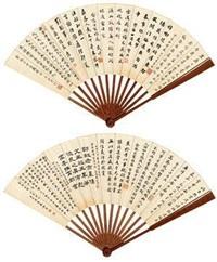 书法集锦扇 by various chinese artists
