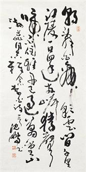 书法 立轴 水墨纸本 by shen peng