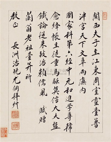 poem in running script by you dong