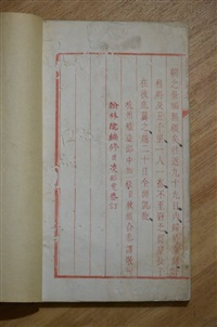 a calligraphy album, noted by kang xi by kang xi