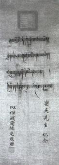 tibetan calligraphy by banchane'erdeni