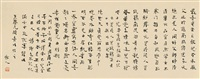 行书自作诗四首 (calligraphy) by zhou zuoren