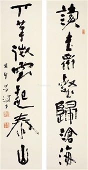 书法对联 立轴 纸本 by yang shanshen