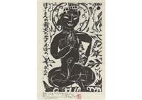 goddess by shiko munakata